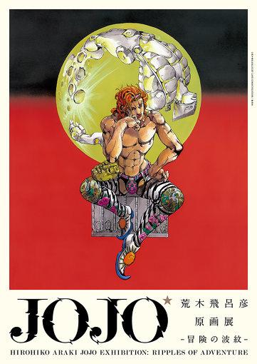 大阪展キービジュアル ©荒木飛呂彦&LUCKY LAND COMMUNICATIONS/集英社