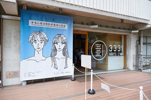 会場となった3331 Arts Chiyodaの入り口にかけられた『SNS展』のバナー