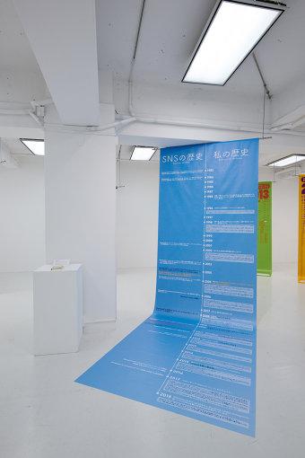 塩谷舞『#SNSと私とパラレルワールド』 / 年表の左にある台座に上に架空日記が置かれている