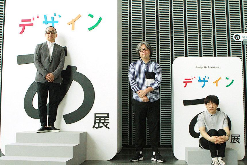 『デザインあ展』が科学未来館で開催。体験型作品も多数の会場内をレポート