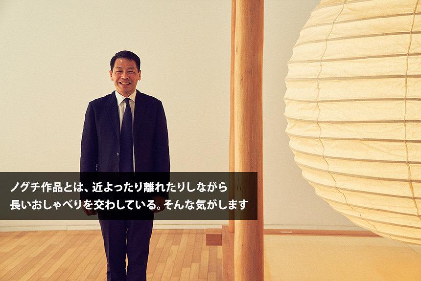 松浦弥太郎が語る、イサム・ノグチの「さりげなさ」と「豊かさ」