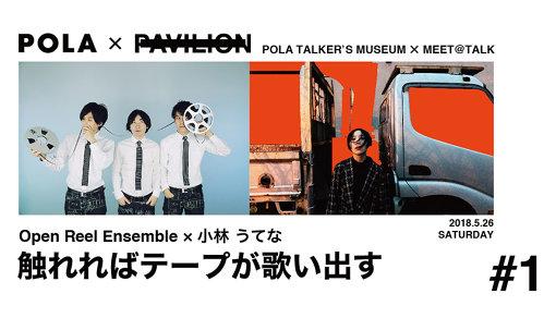『POLA TALKER'S MUSEUM × MEET@TALK』第1弾「~触れればテープが歌い出す~」