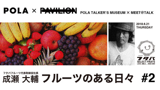 『POLA TALKER'S MUSEUM × MEET@TALK』第2弾「フルーツのある日々」