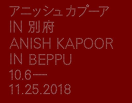 『アニッシュ・カプーア IN 別府』ロゴ / アートディレクション:田中義久