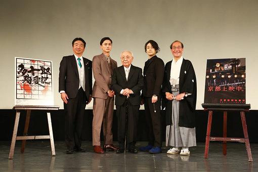 左から:京都市会議長の寺田一博、高良健吾、中島貞夫監督、木村了、京都市長の門川大作。 ©京都国際映画祭