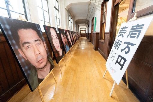 『1万円アート』会場の入り口には、参加者たちの顔パネルが設置されていた。 ©京都国際映画祭