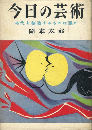 岡本太郎『今日の芸術』1954年初版表紙