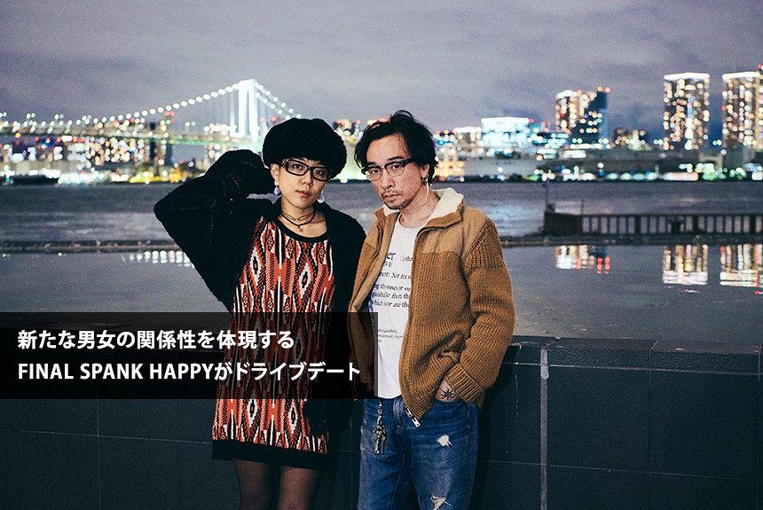 FINAL SPANK HAPPYが示す「新男女関係」 結成半年を振り返る