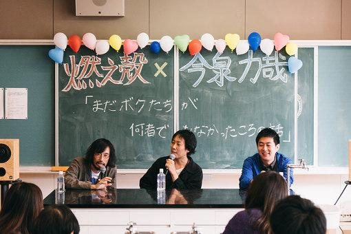 左から:今泉力哉、燃え殻、司会を務めた宮田文久