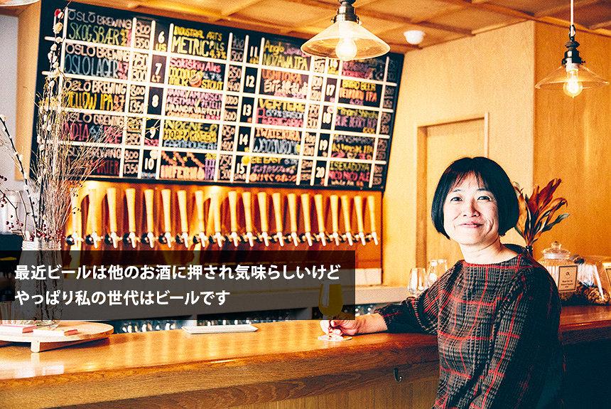 恩田陸が語る、ビール愛。小説家とお酒の上手な関係性を聞く