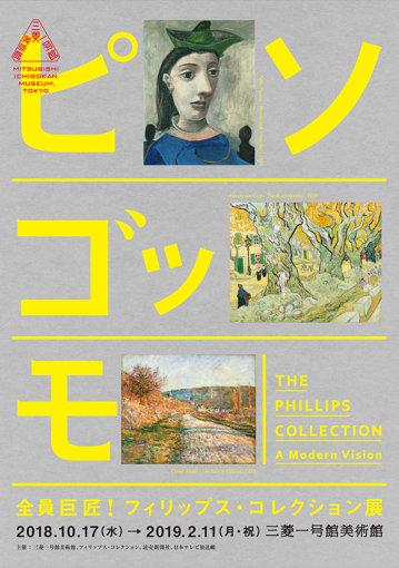 『フィリップス・・コレクション展』ポスター