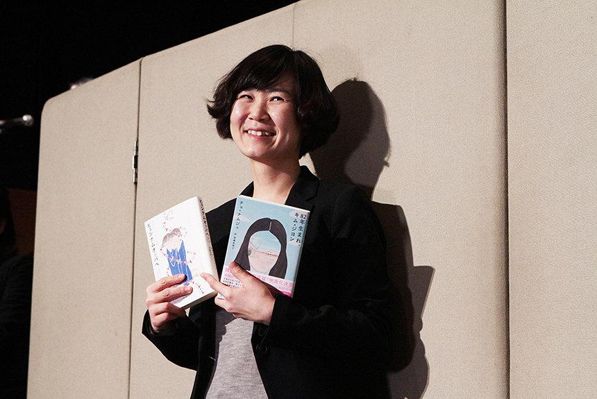 『82年生まれ、キム・ジヨン』著者が来日。「社会の変化と共にある小説」