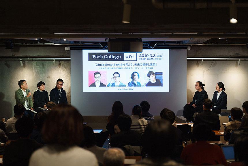 Ginza Sony Parkでオープンカレッジ。変化する東京の街と建築