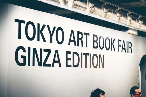 『TOKYO ART BOOK FAIR: Ginza Edition』の様子