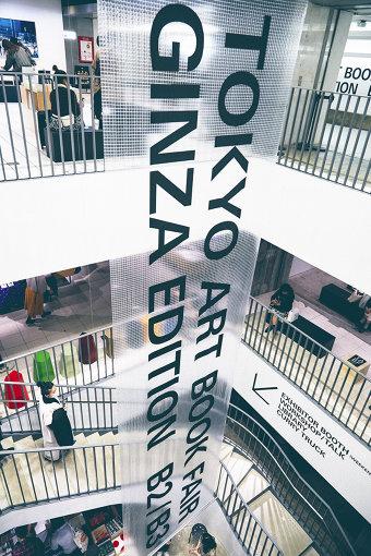 Ginza Sony Parkの吹き抜けにある、大きな垂れ幕