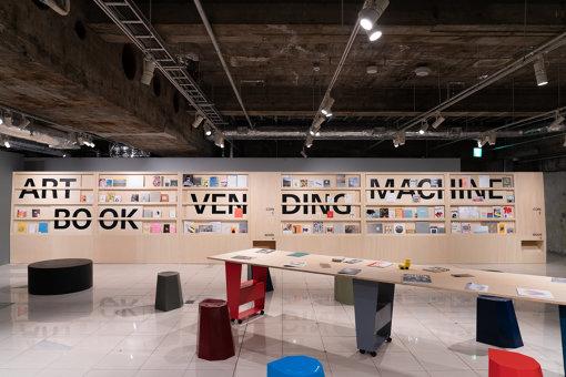 平日のみ登場する「ART BOOK VENDING MACHINE」