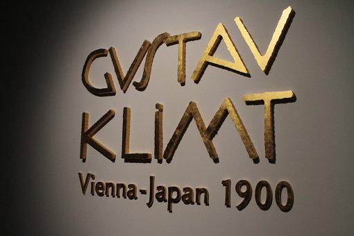 『クリムト展 ウィーンと日本 1900』展示会場入り口