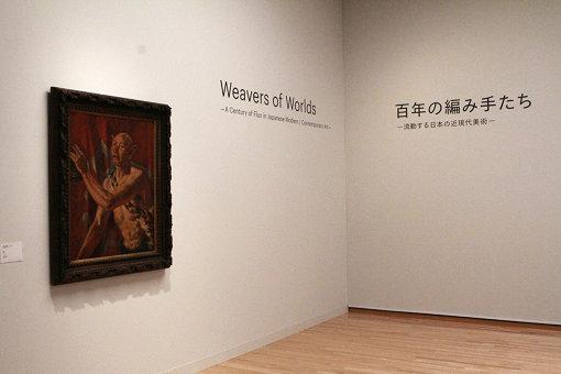 『百年の編み手たち -流動する日本の近現代美術-』の入り口 左:有島生馬『鬼』1914