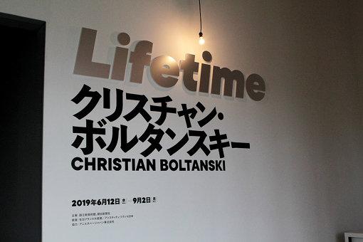 『クリスチャン・ボルタンスキー ―Lifetime』展 2019年 国立新美術館展示風景