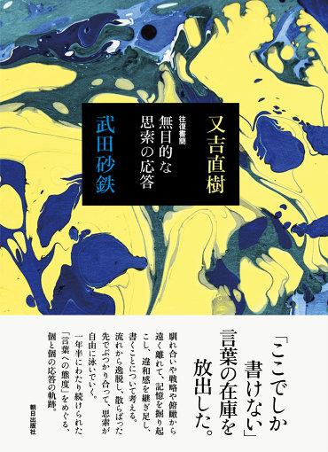 又吉直樹・武田砂鉄『往復書簡 無目的な思索の応答』(朝日出版社)