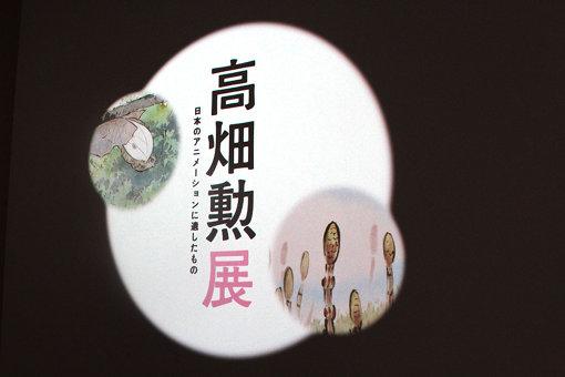 『高畑勲展─日本のアニメーションに遺したもの』は10月6日まで東京国立近代美術館で開催