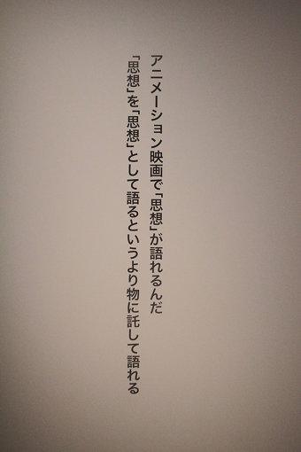 会場にはところどころ高畑勲の言葉が掲出されているほか、展示室内では高畑の音声も流れている