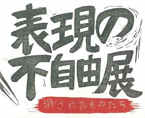 『表現の不自由展』(2015年、ギャラリー古藤) / 題字ロゴ(木版):いちむらみさこ(2015年同展ポスターより)