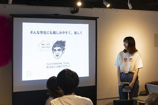 「熱男」というキャラクターを用いたBチームの発表