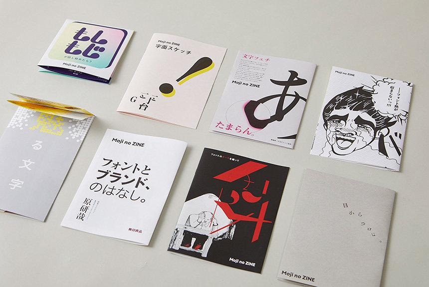 国内外で人気のZINEを学生が制作。フォントの魅力を発信する