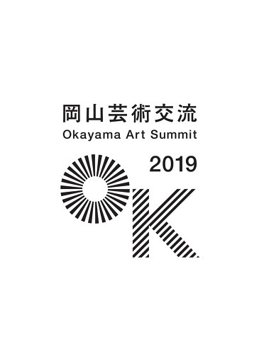 『岡山芸術交流2019』