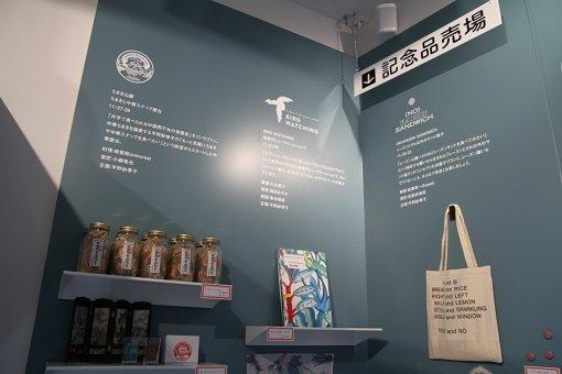 「HIRANO FOOD SERVICE」記念品売り場