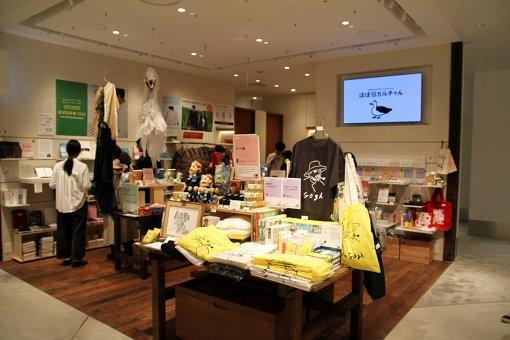 ほぼ日刊イトイ新聞が「東京の文化案内所」をコンセプトに運営する「ほぼ日カルチャん」
