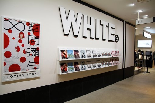「WHITE CINE QUINTO」の外には大きな「WHITE」の文字