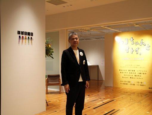 なんと糸井重里氏が「ほぼ日曜日」前に。撮影に応じてくれた