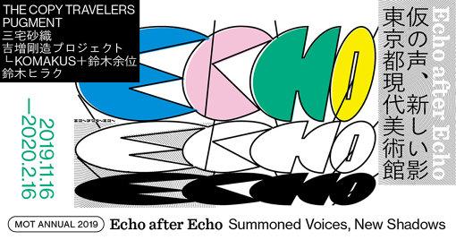 『MOTアニュアル2019 Echo after Echo:仮の声、新しい影』<br>2019年11月16日(土)~2020年2月16日(日)