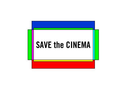 「#SaveTheCinema」ロゴ