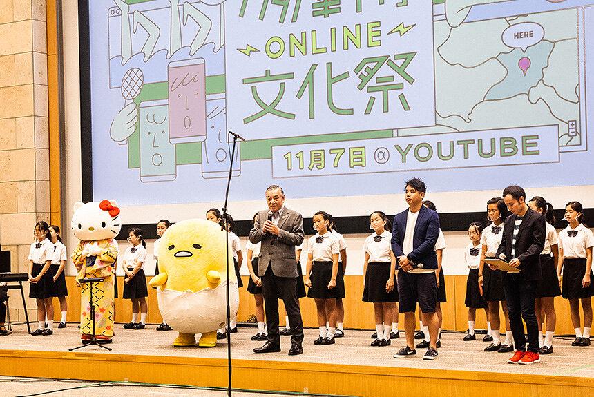 2万人以上が集った『みんなでつくる多摩市ONLINE文化祭』レポ
