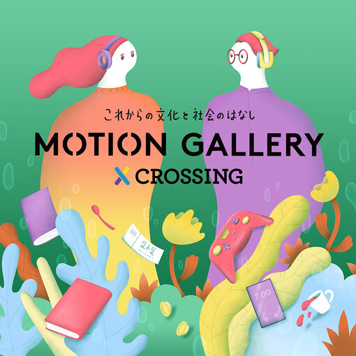 『MOTION GALLERY CROSSING』<br>編集者の武田俊と演劇モデルの長井短が「これからの文化と社会のはなし」をゲストとともに掘り下げていく、クラウドファンディングサイト「Motion Gallery」によるポッドキャスト番組。毎月テーマに沿ったゲストトークが行なわれるほか、「Motion Gallery」で進行中の注目プロジェクトも紹介。東京・九段下の登録有形文化財「九段ハウス」で収録され、毎週水曜に最新回が公開されている。