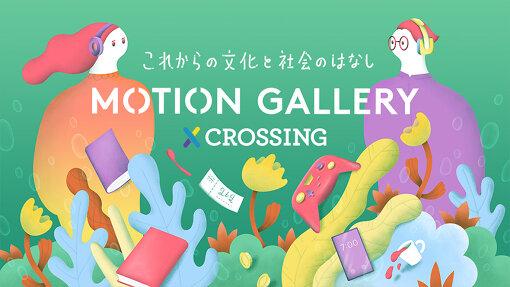 『MOTION GALLERY CROSSING』