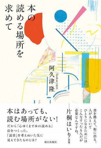 阿久津隆『本の読める場所を求めて』(2020年、朝日出版社刊)書影