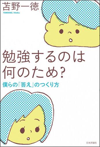 苫野一徳『勉強するのは何のため? 僕らの答えのつくり方』(2013年、日本評論社刊)書影