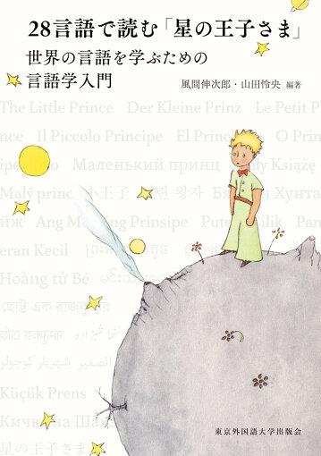 風間伸次郎・山田怜央『28言語で読む「星の王子さま」世界の言語を学ぶための言語学入門』(2021年、東京外国語大学出版会刊)書影