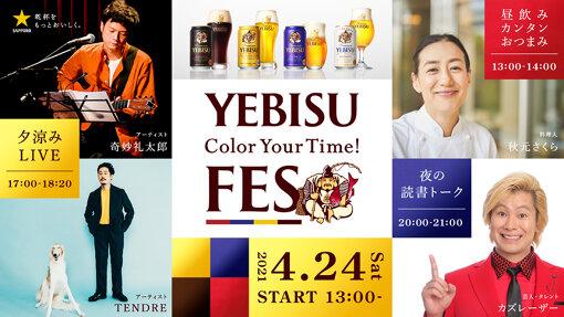 『YEBISU Color Your Time! FES』イベントビジュアル