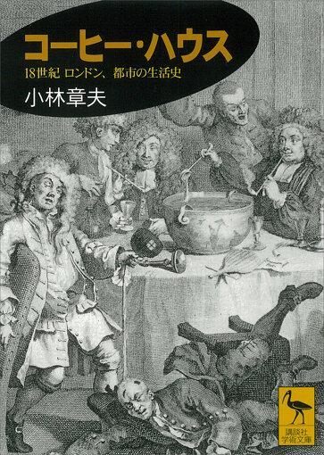 小林章夫『コーヒー・ハウス 18世紀のロンドン、都市の生活史』(講談社学術文庫)