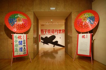 『石子順造的世界―美術発・マンガ経由・キッチュ行』