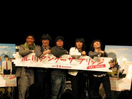 『荒川アンダー ザ ブリッジ THE MOVIE』公開記念イベント