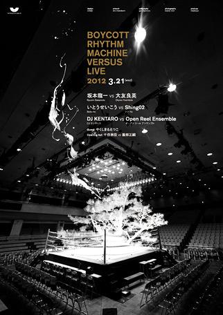 坂本龍一vs大友良英も出演した対戦型即興ライブの記録