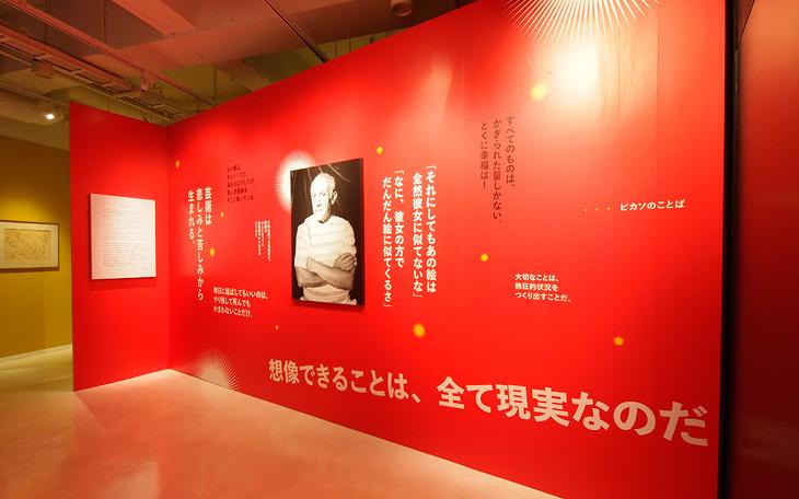 山田五郎と友近が水先案内人 版画から紐解くピカソの恋愛歴