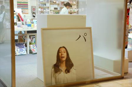 『「パ」日誌メント』山川冬樹「gallery 5」展示風景
