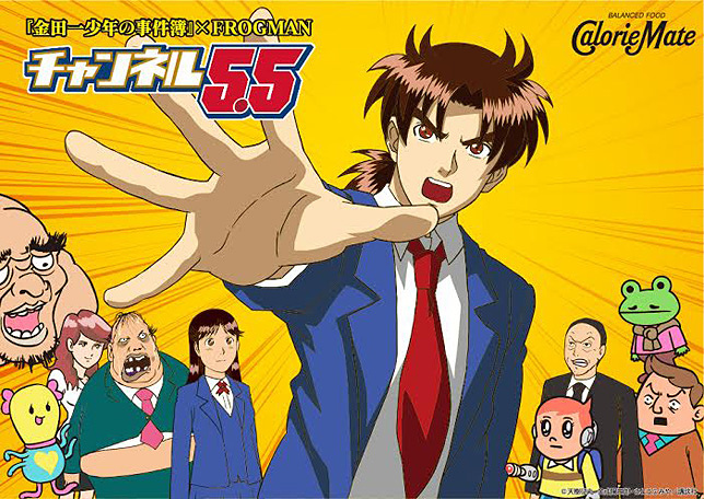 原作無視のコラボレーションで名を上げたFROGMANが、架空のテレビ局で名作アニメをぶち壊す!?